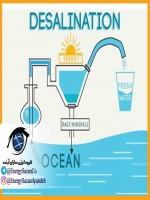 شیرین کردن آب با کمک انرژی خورشیدی