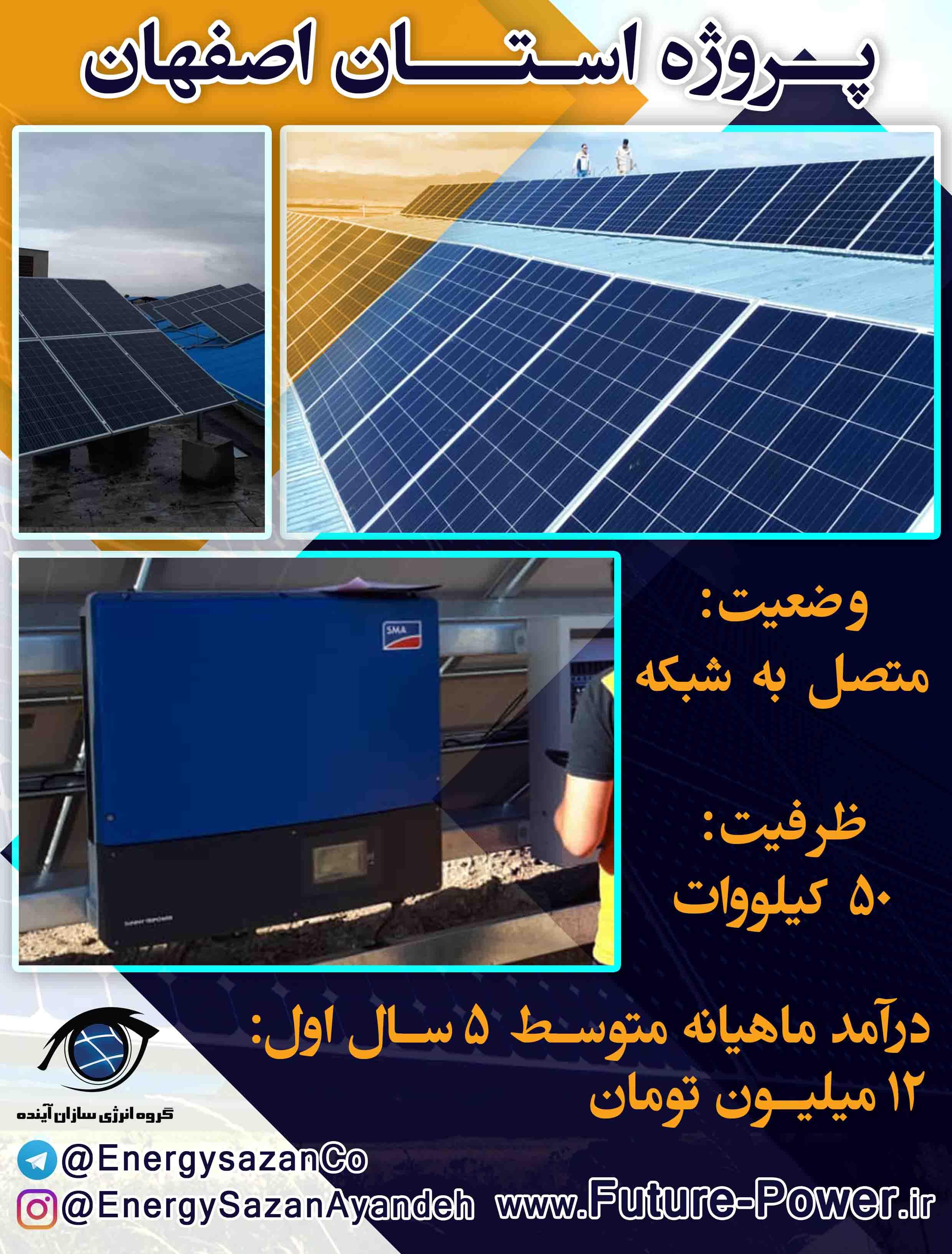 پروژه 50 کیلوواتی استان اصفهان