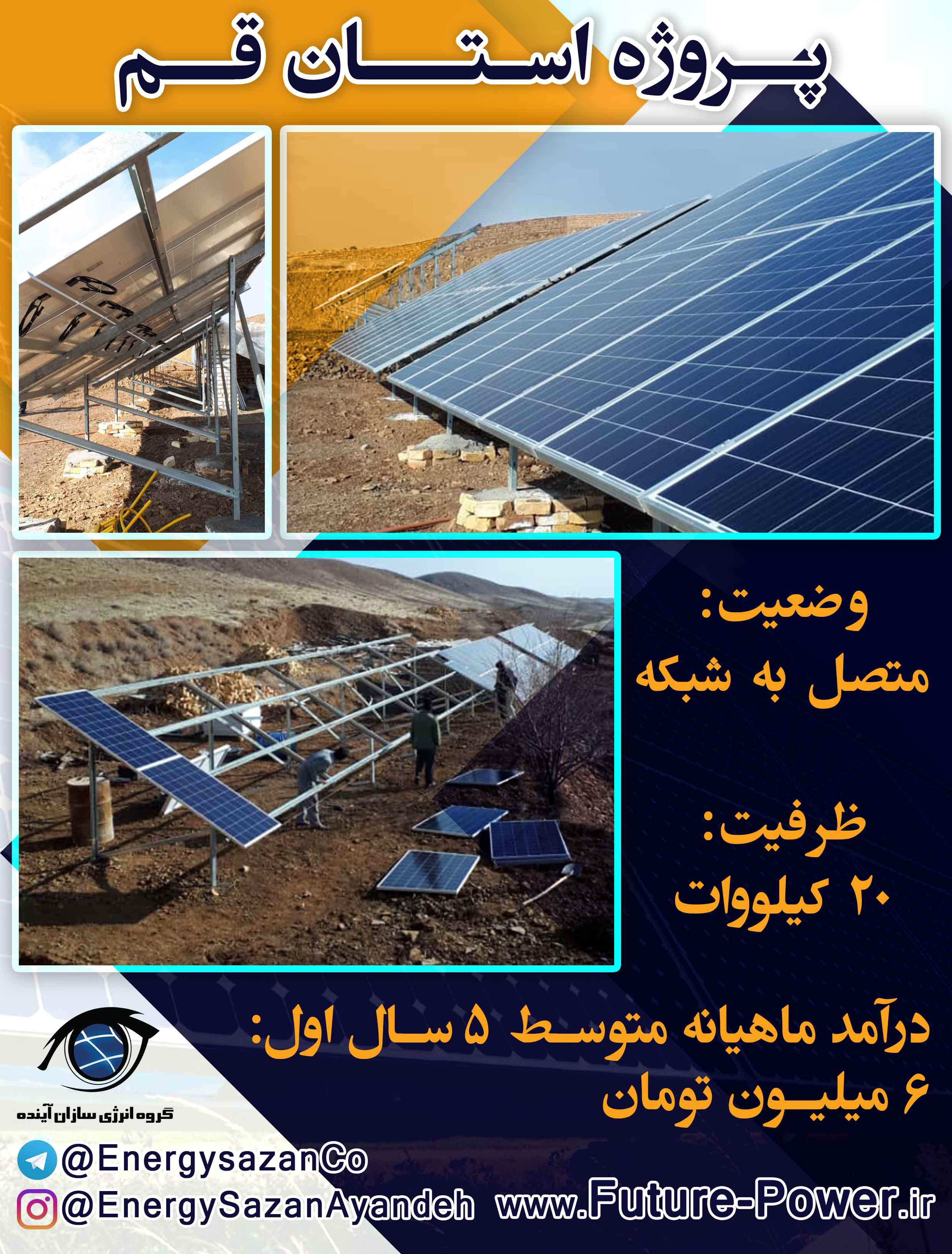 پروژه 20 کیلوواتی استان قم