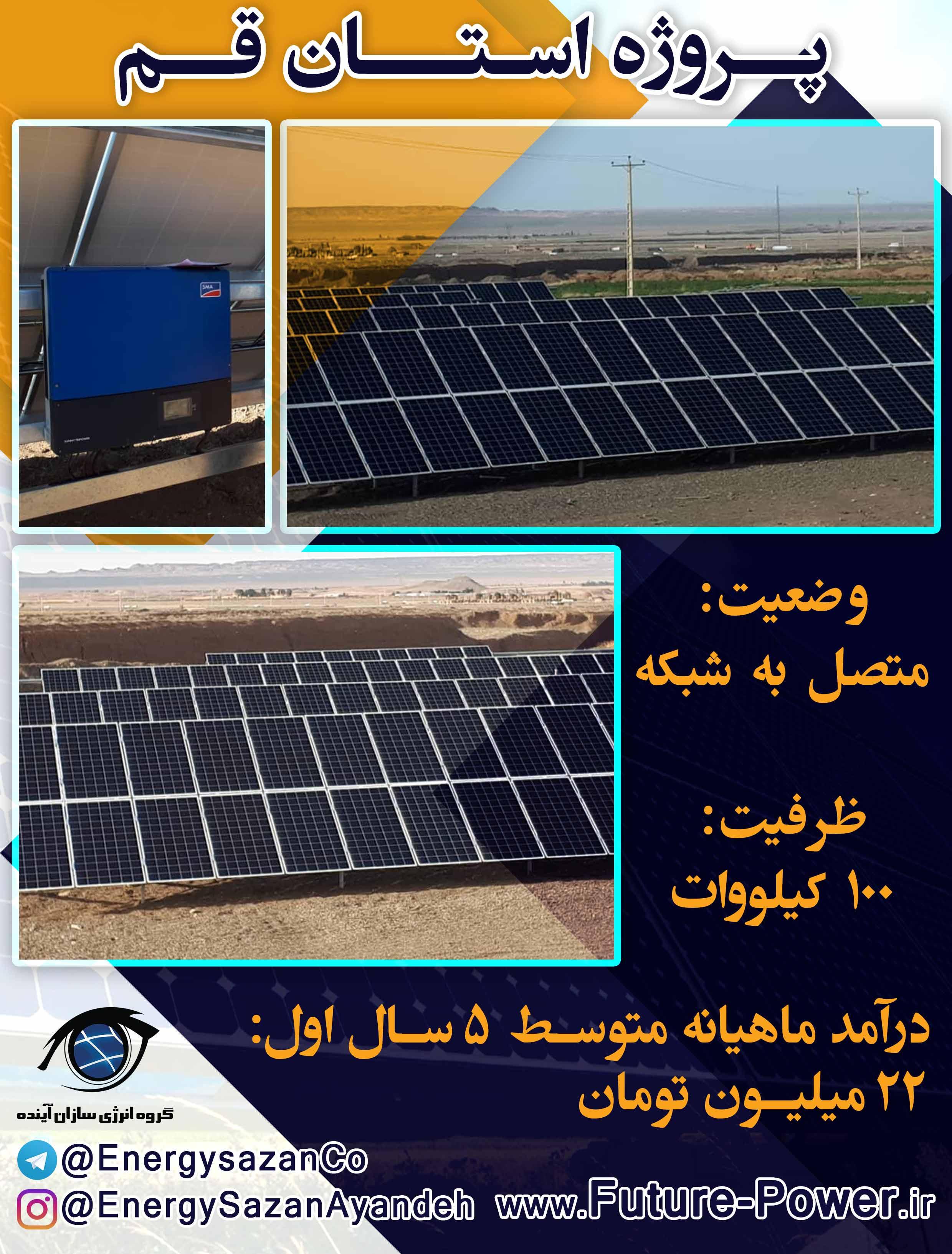 پروژه 100 کیلوواتی استان قم